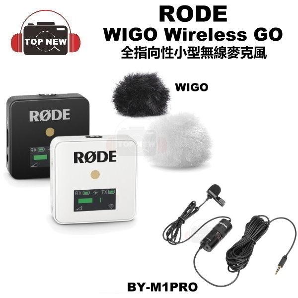 RODE 羅德 收音麥克風 Wireless GO WIGO 無線麥克風 BOYA BY-M1 Pro 有線麥克風 公司貨