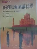 【書寶二手書T1/翻譯小說_CTL】在德黑蘭讀羅莉塔_朱孟勳, 阿颯兒‧納
