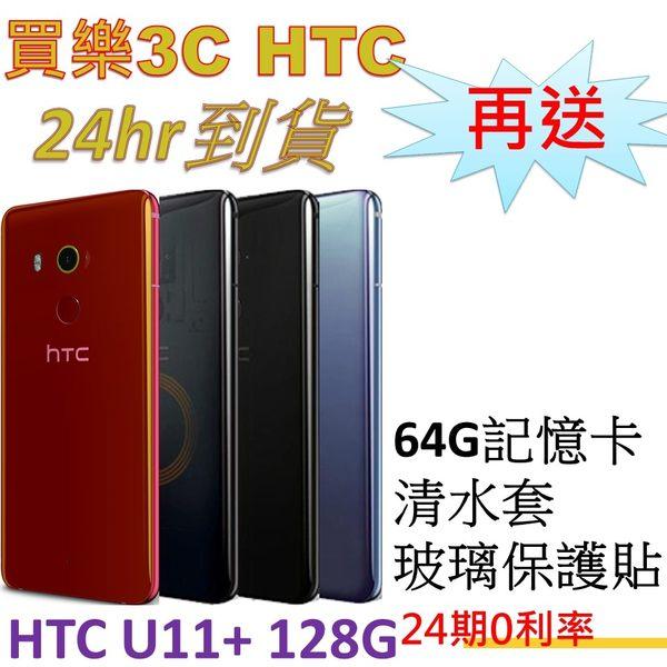 HTC U11 Plus 手機128G,送 64G記憶卡+清水套+玻璃保護貼,24期0利率 HTC U11+