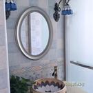 衛浴室櫃鏡子洗手間洗漱台橢圓形化妝鏡廁所衛生間牆面壁掛式家用MNS「時尚彩紅屋」