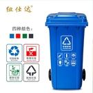 120l四色分類垃圾桶大號環保戶外可回收帶蓋廚余商用餐廚干濕分離 夢幻小鎮「快速出貨」