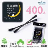 UdiLife 螺旋【紙軸黑棉棒】100支×4袋-TH3940  棉花棒