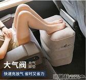 腳墊 充氣飛機腳墊腳踏出國旅行必備 神器墊腿火車睡覺 護頸枕汽車足踏   瑪麗蘇