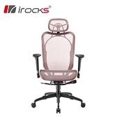 i-Rocks 艾芮克 T05 人體工學辦公椅 暖心粉
