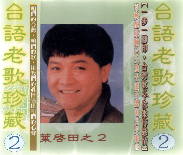 台語老歌珍藏 1+2 葉啟田 CD (音樂影片購)