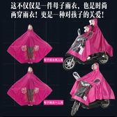 成人雨衣加大加厚摩托車雨披兒童雨衣女zh889【大尺碼女王】