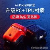 AirPods保護套ins潮牌蘋果無線藍芽耳機保護套硅膠殼硬配件不沾灰大宅女韓國館韓國館
