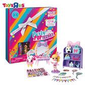 玩具反斗城 Party Popteenies 派對甜心禮盒組
