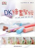 (二手書)DK 繪畫聖經:水彩.鉛筆.色鉛筆.炭筆.粉彩.針筆