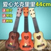 幾吉他兒童小吉他它玩具可彈奏仿真中號尤克里里初學者樂器琴音樂送撥片  LX春季新品
