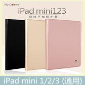 Apple iPad mini 1/2/3 (通用) 純色系列 側翻皮套 支架 全包 防摔 輕薄 平板套 平板皮套 皮套