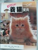【書寶二手書T8/寵物_QJC】養貓寶典_葛拉漢.米道斯、艾爾莎.弗林特