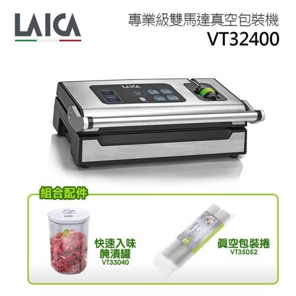 【南紡購物中心】包裝罐組合【LAICA 萊卡】專業雙馬達真空封口機VT32400 (內含醃漬罐、包裝捲X2)