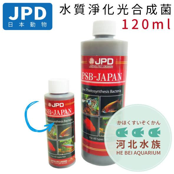 [ 河北水族 ] JPD日本動物 【 水質淨化光合成菌 120ml 】 光合菌 光合細菌 硝化菌 阿摩尼亞 淨水