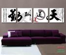 【優樂】無框畫裝飾畫天道酬勤壁畫經典字畫客廳沙發背景辦公室書房裝飾