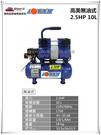 【台北益昌】GIANTLI 高美 無油式 2.5HP 10L 110V/60Hz 空壓機 空氣壓縮機 保證足碼足升