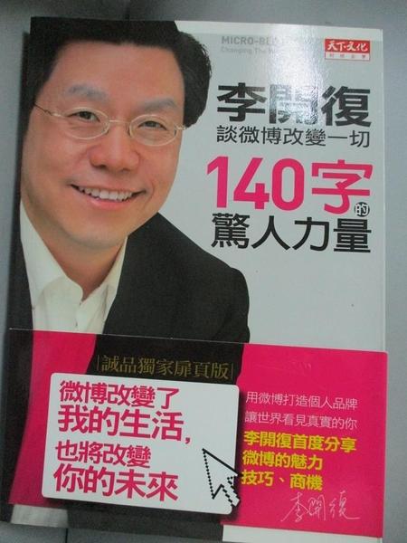 【書寶二手書T8/行銷_OMH】140字的驚人力量-李開復談微博改變一切_李開復
