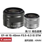 Canon EF EF-M 15-45mm f3.5-6.3 IS STM 台灣佳能公司貨 德寶光學 刷卡分期零利率