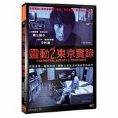 靈動2:東京實錄DVD