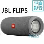 平廣 JBL FLIP5 灰色 藍芽喇叭 送袋正台灣英大公司貨 FLIP 5 第5代 IPX7 可防水