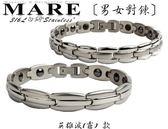 【MARE-316L白鋼】男女對鍊 系列:英雄淚 霧 款