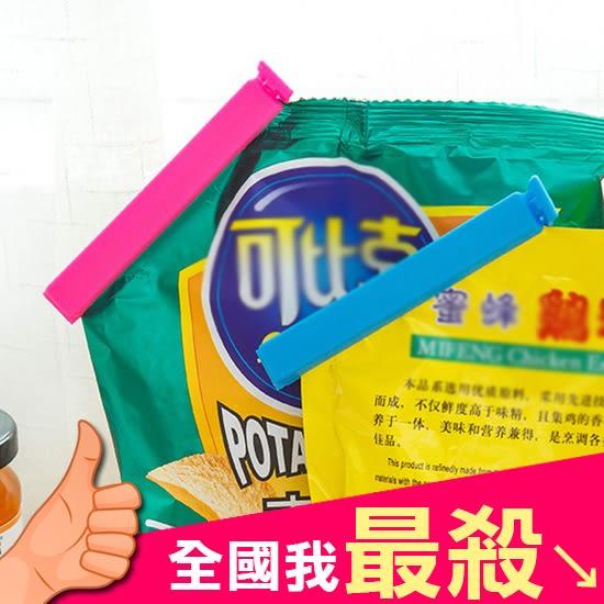 封口夾 密封條 封袋夾 食品保鮮 食物 保存 受潮  糖果色 食物密封夾(1組5入)【L021】米菈生活館