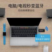 USB電腦藍芽音頻接收器發射器電視機轉藍芽耳機音箱響適配器4.2 『魔法鞋櫃』