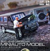 G65 越野車 合金車模 1:32 兒童玩具車 帶燈光 回力 汽車模型
