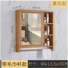 太空鋁鏡櫃掛牆式衛生間浴室鏡子帶置物架壁...