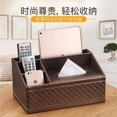 面紙盒遙控器收納盒居家歐式衛生紙盒【步行者戶外生活館】