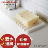Flow斷水流肥皂架(白)