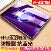 抗藍光 蘋果 iPad 9.7 2018 2017 Pro 9.7 鋼化玻璃貼 9H玻璃膜 防爆 防指紋 保護膜 螢幕保護貼 強化玻璃膜