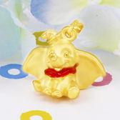 迪士尼金飾-小飛象黃金墜子-立體小飛象(加贈金色鋼鍊)