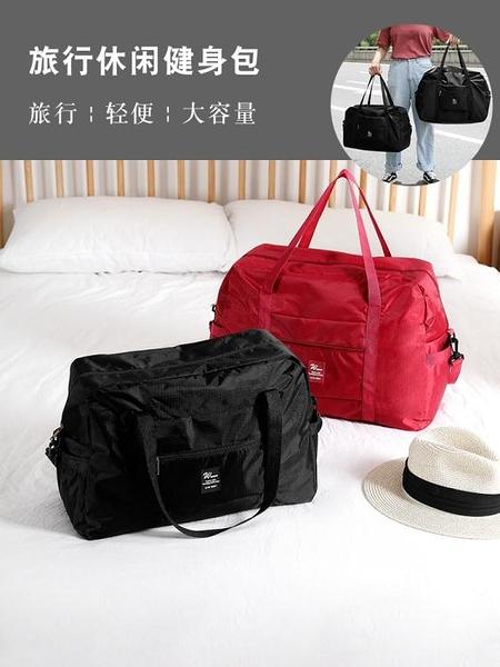 旅行袋女手提便攜折疊收納袋旅遊大容量行李袋孕婦待產包可套拉桿 育心館