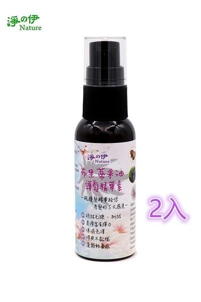 【淨の伊】布里蒂果油護髮精華素40ml *2入