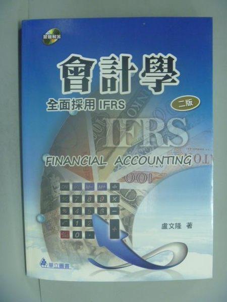 【書寶二手書T5/大學商學_QJI】會計學:全面採用IFRS(附光碟)二版_盧文隆