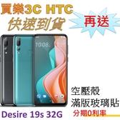 HTC Desire 19s 手機 3G/32G,送 空壓殼+滿版玻璃保護貼,分期0利率