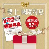 【國慶特惠】訂《今周刊》雜誌35期 每期只要57元