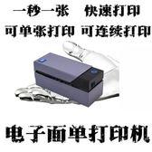 熱敏不乾膠標簽條碼二維碼快遞單電子面單打印機物流220v igo 青木鋪子