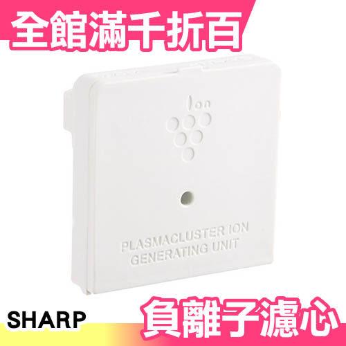 日本 夏普 SHARP IZ-C75C 負離子產生器濾心【小福部屋】
