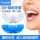 牙齒矯正器牙套糾正器磨牙套成人夜間防磨牙 牙齒隱形矯正 整牙神器 地包天全館免運下殺88折