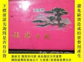 二手書博民逛書店罕見旅遊日記本里面有風景圖片自己看清楚,按上面拍的發貨Y2184