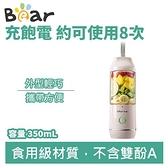BEAR 小熊 BD-LLJ01P 隨身杯迷你果汁機 粉色款