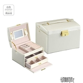 首飾盒 皮革飾品盒子三層雙抽屜珠寶首飾盒公主珠寶首飾收納箱 YXS 【全館免運】