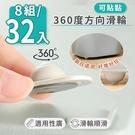 【南紡購物中心】【家適帝】可貼黏360度方向滑輪8組(4入一組)