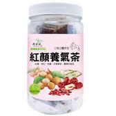 【阿華師茶業】紅顏養氣茶(10gx10入/罐) ◆86小舖 ◆