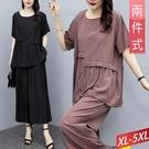不對稱拼接口袋褲套裝(2色) XL~5XL【065336W】【現+預】-流行前線-