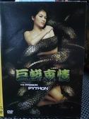挖寶二手片-E06-131-正版DVD-泰片【巨蟒衷情】-(直購價)