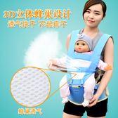 嬰兒背帶前抱式透氣多功能寶寶坐抱腰凳四季通用   SQ12571『美鞋公社』
