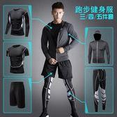 健身服套裝男三四五件套健身房訓練服跑步運動套裝速干籃球緊身衣 魔方數碼館